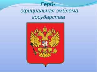Герб- официальная эмблема государства