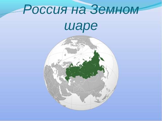 Россия на Земном шаре