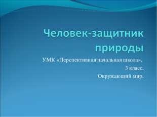 УМК «Перспективная начальная школа», 3 класс, Окружающий мир.
