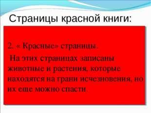 Страницы красной книги: 2. « Красные» страницы. На этих страницах записаны жи