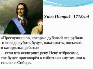 Указ Петра1 1718год «Преслушников, которые дубовый лес рубили и впредь рубить