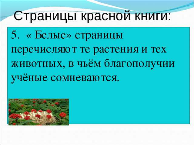 Страницы красной книги: 5. « Белые» страницы перечисляют те растения и тех жи...