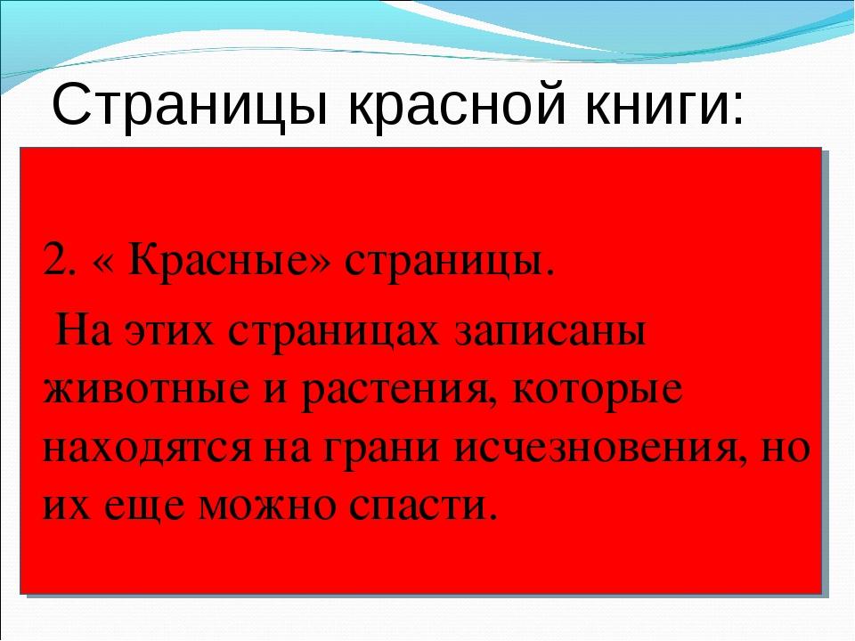Страницы красной книги: 2. « Красные» страницы. На этих страницах записаны жи...