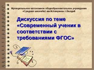 Дискуссия по теме «Современный ученик в соответствии с требованиями ФГОС» Мун