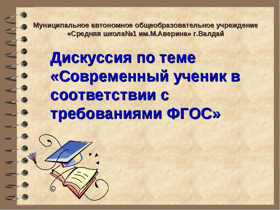 Дискуссия по теме «Современный ученик в соответствии с требованиями ФГОС» Мун...