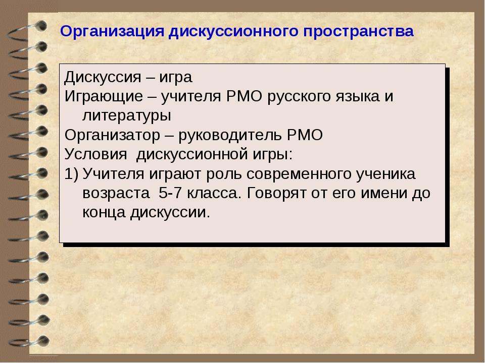 Организация дискуссионного пространства Дискуссия – игра Играющие – учителя Р...