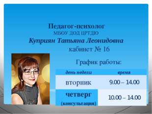 Педагог-психолог МБОУ ДОД ЦРТДЮ Куприян Татьяна Леонидовна кабинет № 16 Графи