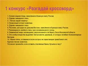 1. Ночная хищная птица, занесённая в Красную книгу России. 2. Дерево смешанно