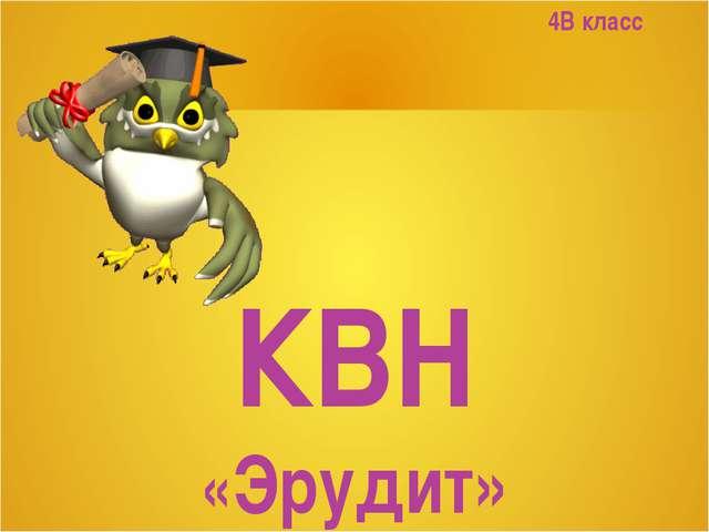 КВН «Эрудит» 4В класс