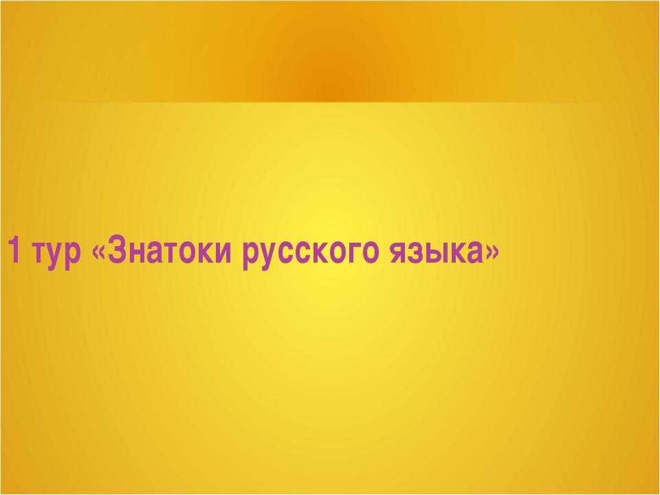 1 тур «Знатоки русского языка»