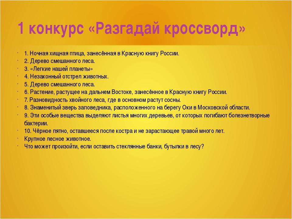 1. Ночная хищная птица, занесённая в Красную книгу России. 2. Дерево смешанно...