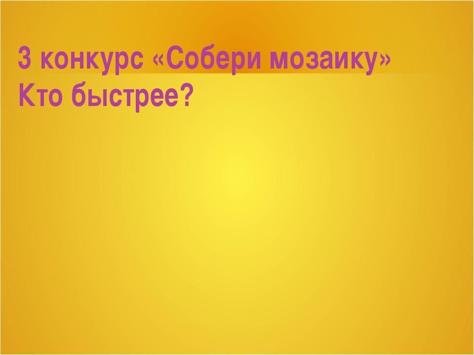 3 конкурс «Собери мозаику» Кто быстрее?