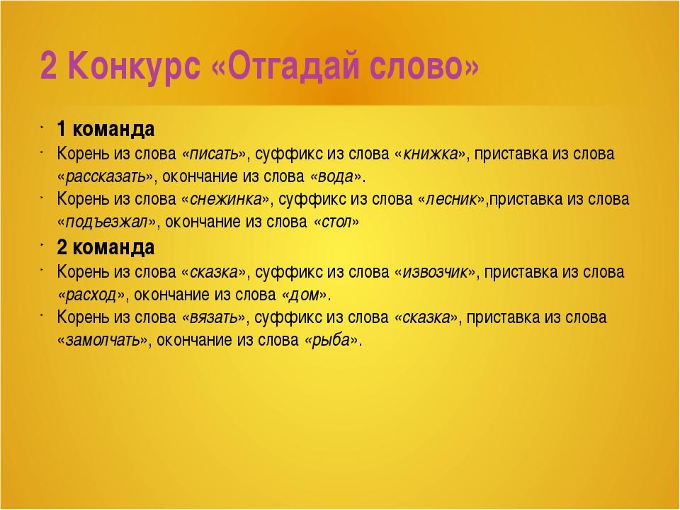 1 команда Корень из слова «писать», суффикс из слова «книжка», приставка из с...