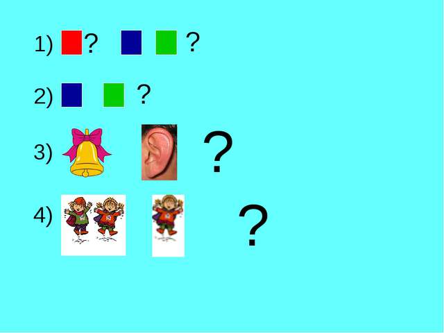 ? 1) ? 2) ? 3) 4) ? ?