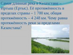 Самая длинная река в Казахстане – Иртыш (Ертыс). Её протяжённость в пределах