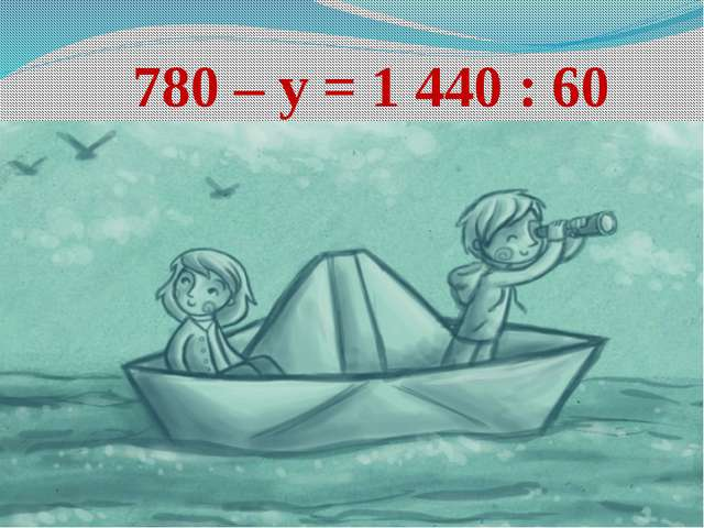 780 – у = 1 440 : 60