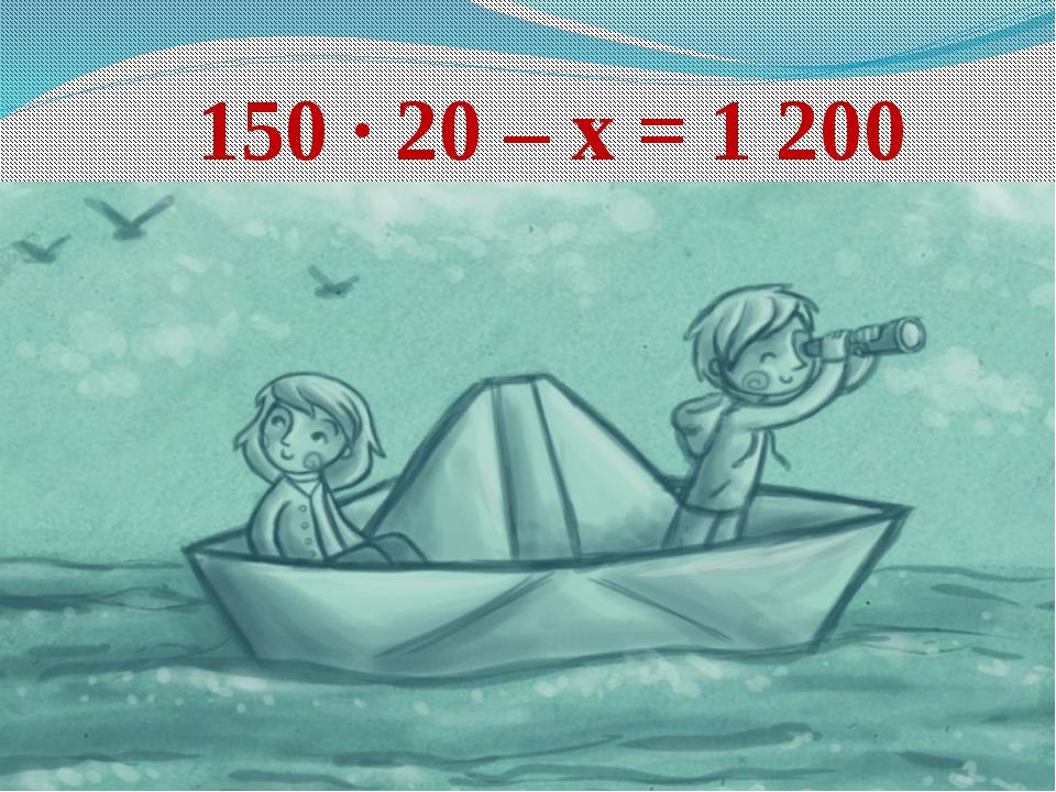 150 ∙ 20 – х = 1 200