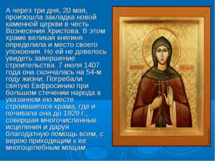 А через три дня, 20 мая, произошла закладка новой каменной церкви в честь Во