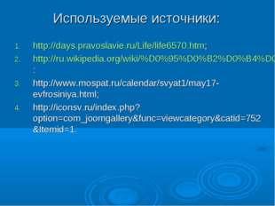 Используемые источники: http://days.pravoslavie.ru/Life/life6570.htm; http://