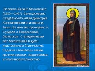 Великая княгиня Московская (1353—1407) была дочерью Суздальского князя Димит
