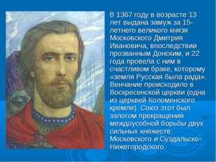 В 1367 году в возрасте 13 лет выдана замуж за 15-летнего великого князя Моск