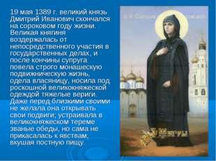 19 мая 1389 г. великий князь Дмитрий Иванович скончался на сороковом году жи