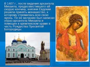 В 1407 г., после видения архангела Михаила, предвозвестившего ей скорую конч