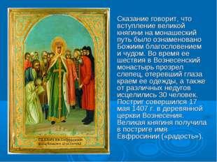 Сказание говорит, что вступление великой княгини на монашеский путь было озн