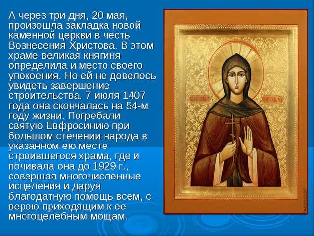 А через три дня, 20 мая, произошла закладка новой каменной церкви в честь Во...