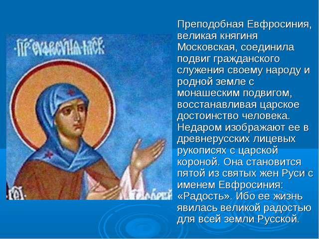 Преподобная Евфросиния, великая княгиня Московская, соединила подвиг граждан...