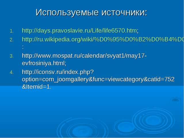 Используемые источники: http://days.pravoslavie.ru/Life/life6570.htm; http://...