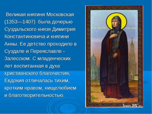 Великая княгиня Московская (1353—1407) была дочерью Суздальского князя Димит...