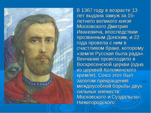 В 1367 году в возрасте 13 лет выдана замуж за 15-летнего великого князя Моск...