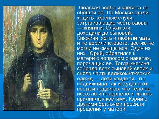 Людская злоба и клевета не обошли ее. По Москве стали ходить нелепые слухи,...