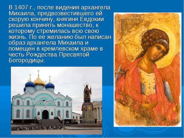 В 1407 г., после видения архангела Михаила, предвозвестившего ей скорую конч...