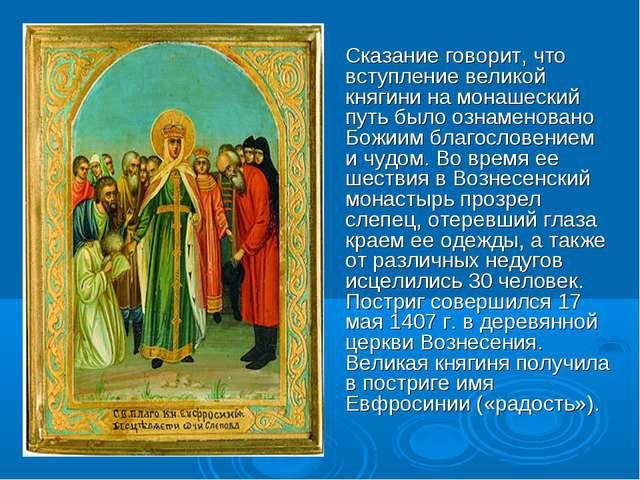Сказание говорит, что вступление великой княгини на монашеский путь было озн...