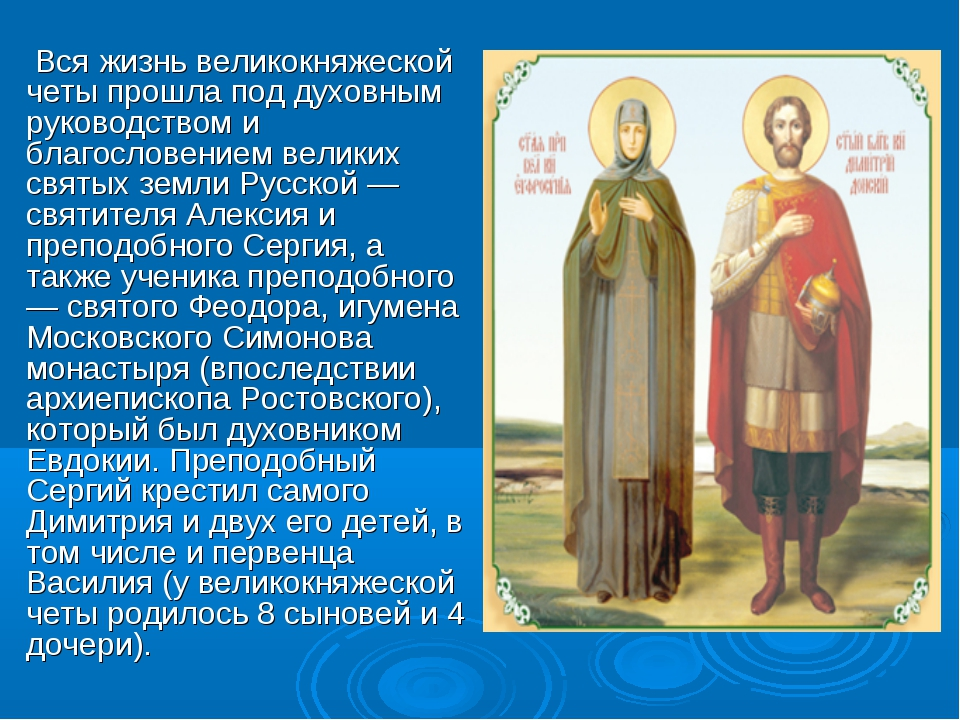 Вся жизнь великокняжеской четы прошла под духовным руководством и благослове...
