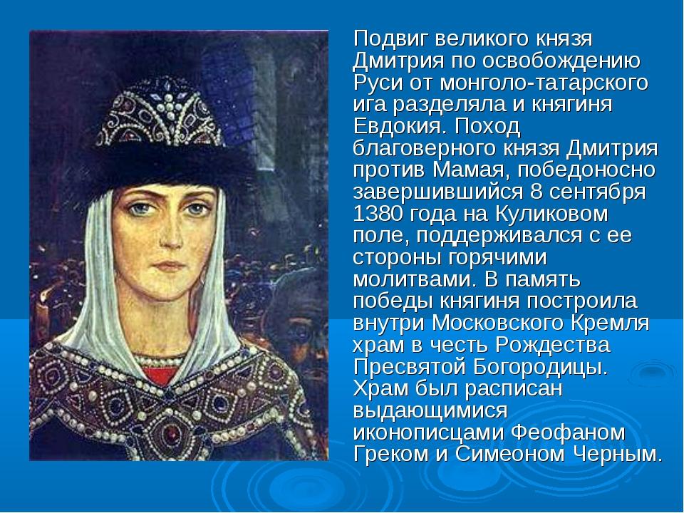 Подвиг великого князя Дмитрия по освобождению Руси от монголо-татарского ига...