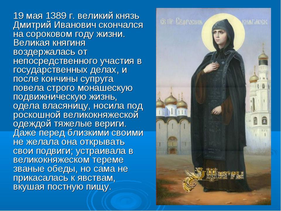 19 мая 1389 г. великий князь Дмитрий Иванович скончался на сороковом году жи...