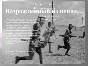 Возрожденный из пепла… « Сталинград стал символом мужества , стойкости русск