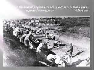 «В Сталинграде сражаются все, у кого есть голова и руки,-мужчины и женщины» О