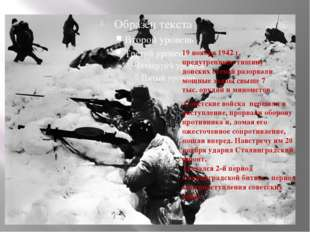 19 ноября 1942 г. предутреннюю тишину донских степей разорвали мощные залпы