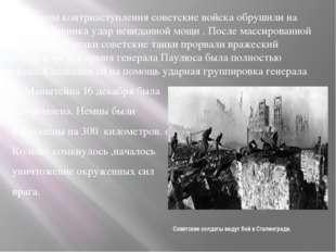 Советские солдаты ведут бой в Сталинграде. С началом контрнаступления советск