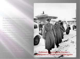 31 января 1943 года генерал Паулюс подписал приказ о капитуляции. В приказе