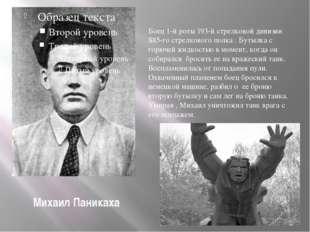 Михаил Паникаха Боец 1-й роты 193-й стрелковой дивизии 885-го стрелкового по