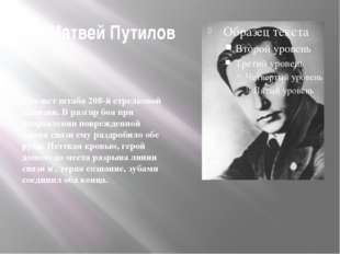 Матвей Путилов Связист штаба 208-й стрелковой дивизии. В разгар боя при испра