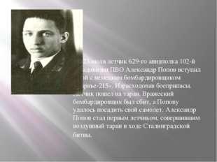 23 июля летчик 629-го авиаполка 102-й авиадивизии ПВО Александр Попов вступи