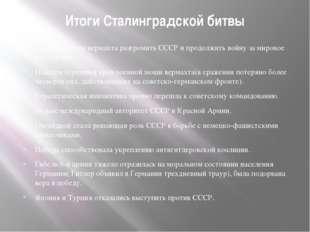 Итоги Сталинградской битвы Сорваны планы вермахта разгромить СССР и продолжит
