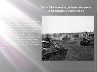 Танки 24-й танковой дивизии вермахта на подступах к Сталинграду В середине 19