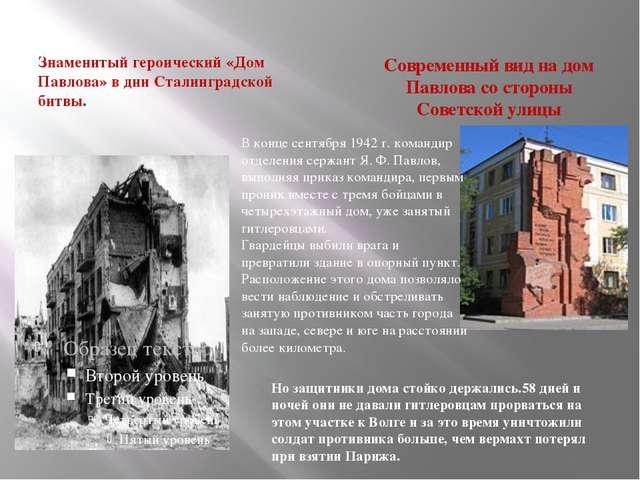 Знаменитый героический «Дом Павлова» в дни Сталинградской битвы. Современный...